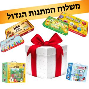 משלוח המתנות הגדול4) (1)