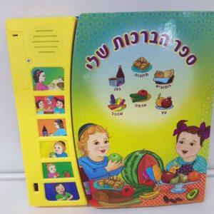 ספר הברכות שלי (3)