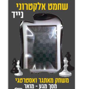 שחמט הדמיה