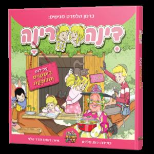 הדמית ספר קומיקס דינה רינה E1609415824592