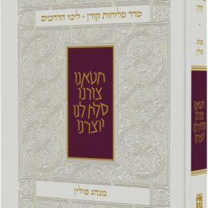 Koren Slichot For Israel Sc Ashkenaz 3d Web 1.jpg