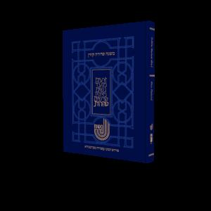 Mishna Sdura Bartenura Teharot 1 2.png