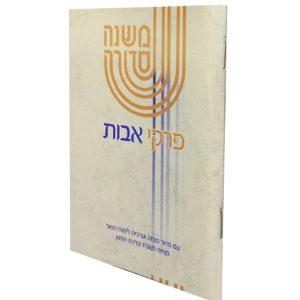 Mishnasdura Avot Forwebsite 2.jpg