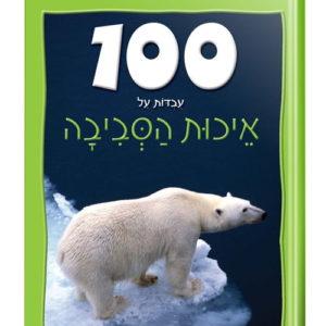 100 עובדות על איכות הסביבה לילדים 1.jpg