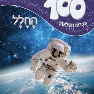 100 עובדות על חלל.jpg