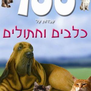 100 עובדות על כלבים וחתולים.jpg